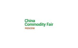 中国消费品(俄罗斯)品牌展( CHINA COMMODITY FAIR)