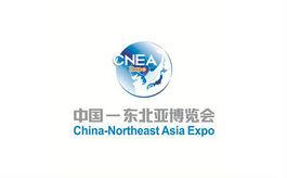 中国-东北亚博览会商品展