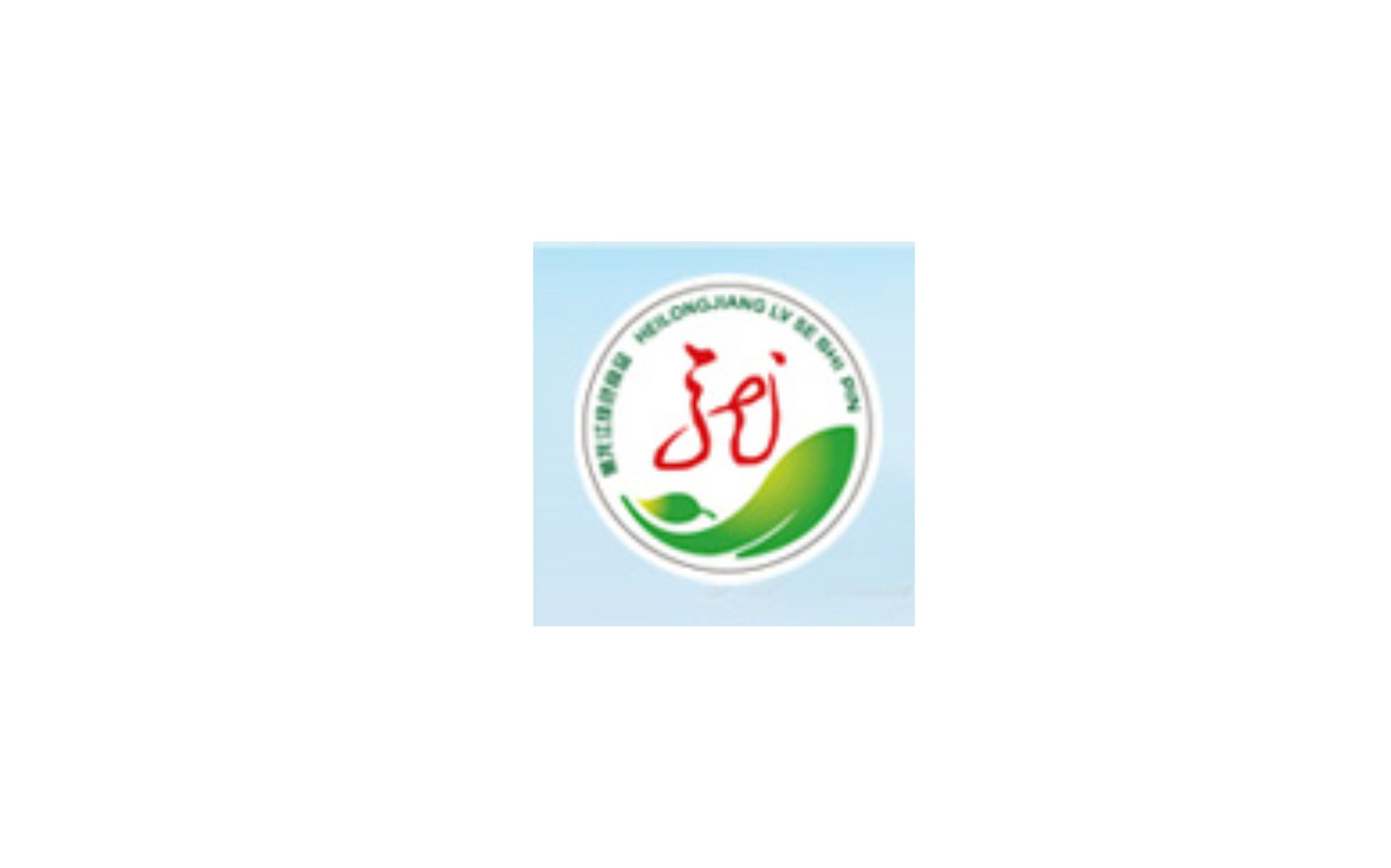 第八届黑龙江绿色食品产业博览会